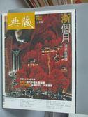 【書寶二手書T3/雜誌期刊_ZGR】典藏古美術_236期_浙個月等