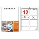 【滿500現折100】龍德電腦標籤紙 12格 LD-810-W-A (白色) 105張 列印標籤 三用標籤