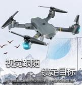 航拍機 【升級版】跟隨長續航折疊無人機航拍高清專業遙控飛機電調攝像頭  DF 維多