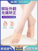 分趾器 日本大拇指外翻矯正器腳趾糾正分趾器腳骨改善男女士足姆可以穿鞋 愛丫 新品