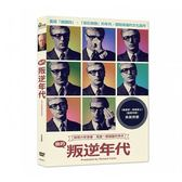 我的叛逆年代 DVD My Generation 免運 (購潮8)
