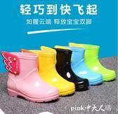 兒童雨靴男童女童寶寶可愛防滑雨鞋小孩嬰幼兒園小童小學生踩水鞋LXY800【Pink中大尺碼】