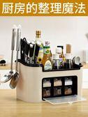 廚房置物架調料架子調味用品用具小百貨刀架油鹽醬醋瓶筷子收納盒