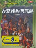 【書寶二手書T2/兒童文學_MLK】神奇樹屋14-古墓裡的兵馬俑_瑪麗.奧斯本 , 周思芸