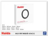 Haida 海大 M10 快取系統 轉接環 Adapter Ring(HD4251,公司貨) M10濾鏡支架系統