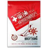 十靈本舖 一條根舒緩貼片 小部位 10片/盒◆德瑞健康家◆