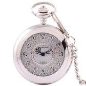 懷錶 機械懷錶男女通用老年人掛錶 復古翻蓋 果果輕時尚