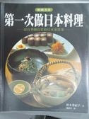 【書寶二手書T6/餐飲_XED】第一次做日本料理_鈴木登紀子