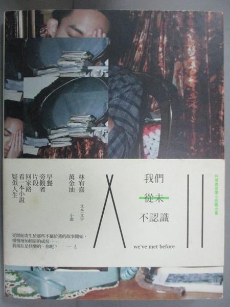 【書寶二手書T6/短篇_ICC】我們從未不認識:林宥嘉音樂小說概念書_林宥嘉