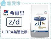 ☆寵愛家☆Hills希爾思 犬用飼料 【z/d ULTRA】8磅( D01J21)