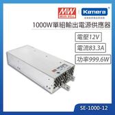 明緯 1000W單組輸出電源供應器(SE-1000-12)