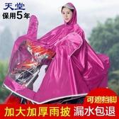 單人大帽檐雨衣電動車摩托車電瓶加大加厚雨披牛津布男女成人