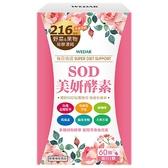 WEDAR SOD美妍酵素(60顆入)【小三美日】