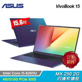 【ASUS 華碩】VivoBook 15 X512FL-0348B8265U 15.6吋筆電 孔雀藍 【加碼贈藍芽喇叭】