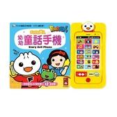 《 風車出版 》幼幼童話手機-FOOD超人 / JOYBUS玩具百貨