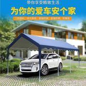 汽車車篷遮陽棚車棚停車棚家用防曬棚子活動帳篷戶外廣告雨蓬擺攤 酷斯特數位3c YXS