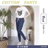 【南紡購物中心】【Homey】彈力修身棉麻女長褲