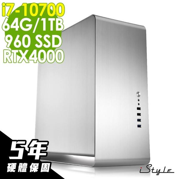 iStyle 3D繪圖工作站 i7-10700/RTX4000 8G/64G/960SSD+1T/650W/W10P/五年保固
