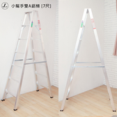 小幫手雙A鋁梯 [7尺]【JL精品工坊】爬梯 鋁梯 樓梯 A字梯 馬椅梯 家用梯