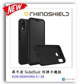 犀牛盾 SolidSuit 防摔手機殼 ZenFone 5 5Z 碳纖維 黑色 保護殼 邊框背蓋殼