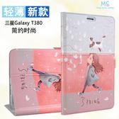 彩繪皮套 三星 Samsung Tab A 8.0 2017 T380 平板皮套 保護套 平板保護套 支架 卡通磁釦 保護殼 防摔 W3