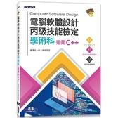 電腦軟體設計丙級技能檢定學術科(適用C  )
