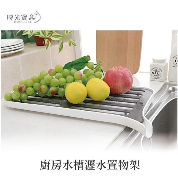 廚房水槽瀝水置物架 蔬菜水果瀝水架 置物架 水槽架 筷子湯匙餐具碗盤-時光寶盒0713
