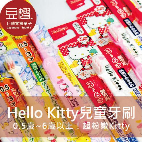 【豆嫂】日本雜貨 Hello Kitty三階段兒童牙刷(6個月~6歲)