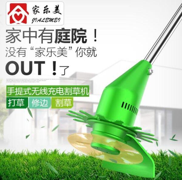 割草機 充電式電動割草機打草機充電家用除草機小型多功能草坪機 免運直出