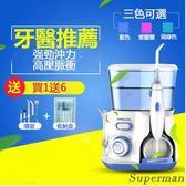 沖牙機 沖牙器家用洗牙器電動潔牙器水牙線洗牙機牙結石 jy【情人節禮物限時八折】
