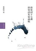 葉嘉瑩說唐宋詞套書(共2冊)