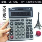 卡西歐計算器GX-12s DX MS 120S辦公型商務卡西歐計算機 至簡元素