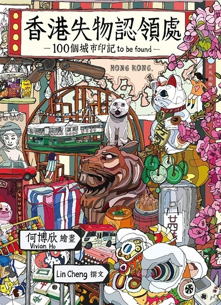香港失物認領處:100個城市印記 to be found