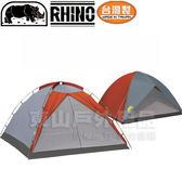 Rhino 犀牛牌 A-8 八人豪華高頂城堡帳篷 防水帳棚/登山輕便帳/露營家庭帳/野營帳