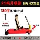 千斤頂臥式液壓小轎車用SUV越野3噸汽修換胎2.5噸小汽車用千金頂 【全館免運】