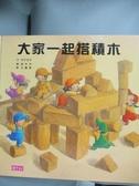 【書寶二手書T7/少年童書_YEE】大家一起搭積木_竹下文子