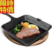 鑄鐵鍋-烤盤炒菜煎方型不沾條紋煎盤無塗層平底鍋66f4[時尚巴黎]