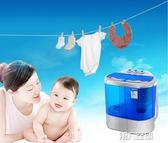 迷你洗衣機 家用雙桶缸半全自動寶嬰兒童小型迷你洗衣機脫水甩乾 第六空間 igo