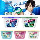 2020最新版 日本 P&G Ariel/ Bold 3D洗衣膠球 (盒裝) 洗衣果凍球 洗衣凝膠球 除臭 抗菌 洗衣球 寶僑