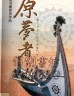 二手書R2YB95年11月初版一刷《創造美麗新世界的原夢者 臺北市原住民創業奮鬥