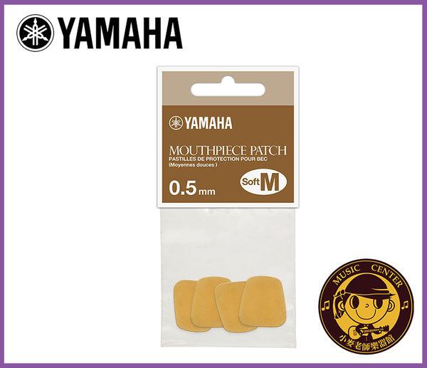 【小麥老師 樂器館】YAMAHA 豎笛 薩克斯風 吹嘴護片 MPPAM5S 0.5mm 長笛 長號 短號