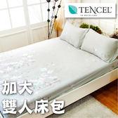 天絲雙人加大床包組(含枕套)【雅苑】雙人加大3件組、舒柔質感、親膚透氣、MIT台灣製