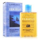 L'ERBOLARIO 蕾莉歐 地中海藍調沐浴洗髮精(250ml)