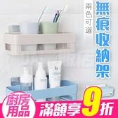 無痕瀝水置物架 收納架 置物盒 收納籃 瀝水架 無痕免釘 收納盒 強力無痕貼 浴室 廚房 兩色可選