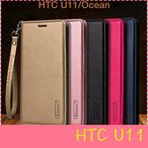 【萌萌噠】HTC U11 (5.5吋)  韓曼 真皮側翻皮套 全包邊防摔 矽膠軟殼 插卡 掛繩 手機套 皮套