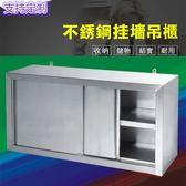 置物儲物櫃不鏽鋼吊櫃廚房櫃挂櫃牆櫃陽台櫃定制壁櫃2門中式整裝支持定制
