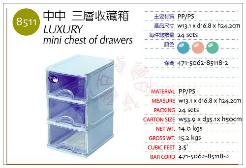 佳斯捷 中中三層收藏盒 整理箱 收藏盒 工具盒 學校 文具用品 辦公室 分類收納箱 8511 [百貨通]