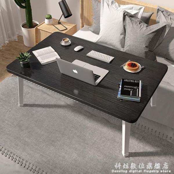 加大床上小桌子摺疊筆記本電腦桌床上書桌懶人學習桌炕飄窗桌大號科炫數位