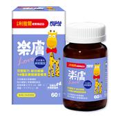 小兒利撒爾 樂膚LOVE 60錠/罐 藍莓口味咀嚼錠 吃的神經醯胺 兒童保健 6038 好娃娃