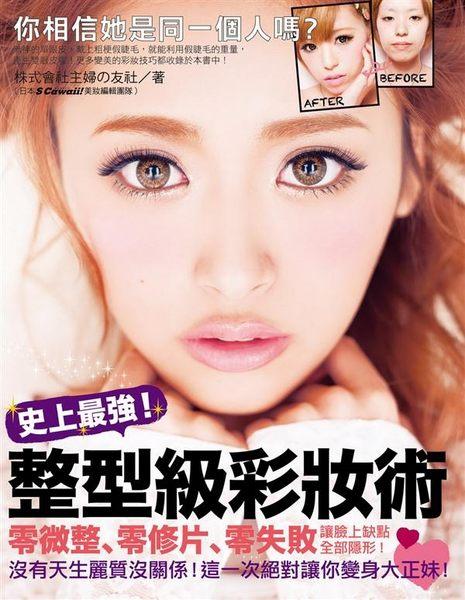 (二手書)史上最強!整型級彩妝術:零微整、零修片、零失敗,讓臉上缺點全部隱形!